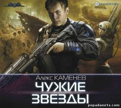 Алекс Каменев. Чужие звезды - 1. Аудио