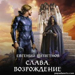 Евгений Щепетнов. Слава 4. Возрождение. Аудио