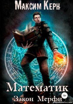Максим Керн. Математик - 2. Закон Мерфи