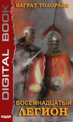 Баграт Толорайя. Восемнадцатый легион