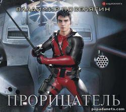Владимир Поселягин. Прорицатель. Гаврош 3. Аудио