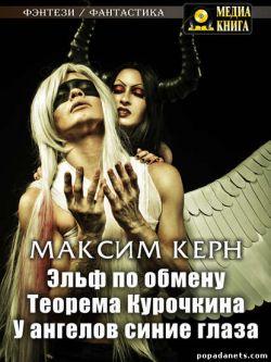 Максим Керн. Эльф по обмену