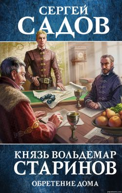 Сергей Садов. Князь Вольдемар Старинов - 3. Обретение дома
