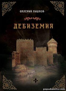 Валерий Пушной. Дебиземия