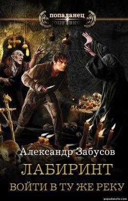 Александр Забусов. Лабиринт. Войти в ту же реку