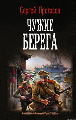 Сергей Протасов. Чужие берега