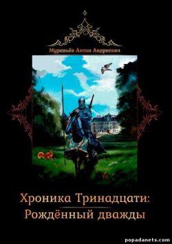 Антон Муравьев. Хроника тринадцати. Рожденный дважды
