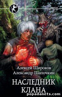 Алексей Широков, Александр Шапочкин. Наследник клана