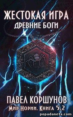 Павел Коршунов. Жестокая игра 5. Древние боги 2