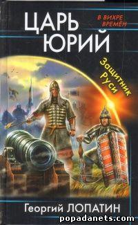 Георгий Лопатин. Царь Юрий 2. Защитник Руси