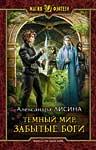 Александра Лисина. Темный мир. Забытые боги