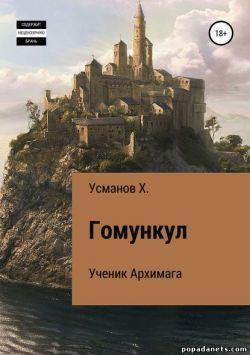 Хайдарали Усманов. Гомункул - 3. Ученик Архимага