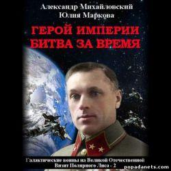 А. Михайловский, Ю. Маркова. Герой империи. Битва за время. Аудио