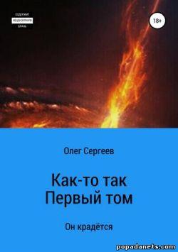 Олег Сергеев. Как-то так… 3.14.... Начало пути