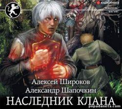 Алексей Широков, Александр Шапочкин. Наследник клана. Аудио