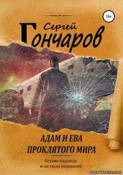 Сергей Гончаров. Адам и Ева проклятого мира