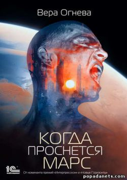 Вера Огнева. Когда проснется Марс. Новый Рим - 2