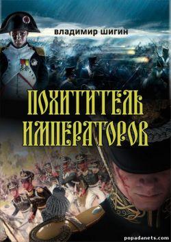 Владимир Шигин. Похититель императоров