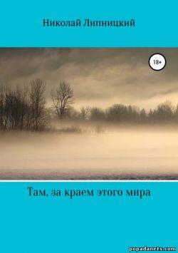 Николай Липницкий. Там, за краем этого мира