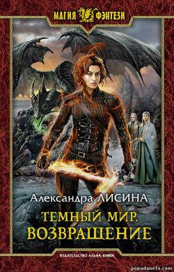 Александра Лисина. Темный мир. Возвращение