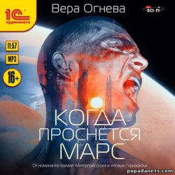 Вера Огнева. Когда проснется Марс. Новый Рим 2. Аудио