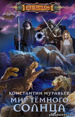 Константин Муравьев. Мир Темного солнц. Живучий 6
