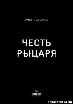 Олег Кабанов. Честь рыцаря