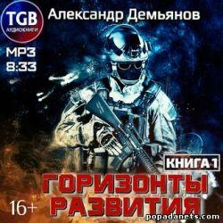 Александр Демьянов. Горизонты развития. Нуб. Аудио