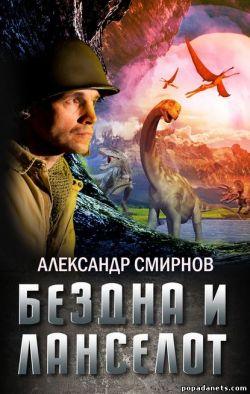 Александр Смирнов. Бездна и Ланселот