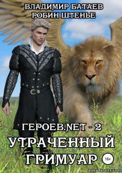 Владимир Батаев, Робин Штенье. Героев.net 2. Утраченный гримуар