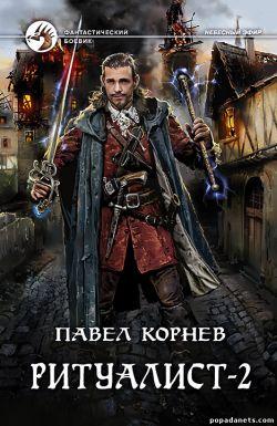 Павел Корнев. Ритуалист-2. Людоед