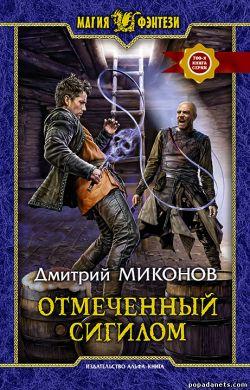 Дмитрий Миконов. Отмеченный сигилом
