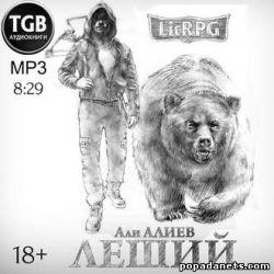 Али Алиев. Леший. Аудио