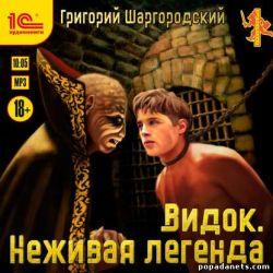 Григорий Шаргородский. Видок. Неживая легенда