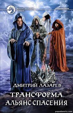 Дмитрий Лазарев. Трансформа. Альянс спасения. Пандемониум 5