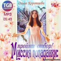 Ольга Коротаева. Миссия попаданки пройти отбор! Аудио