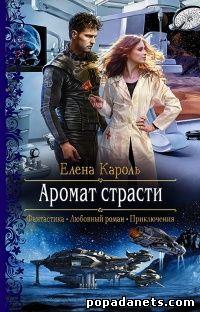Елена Кароль. Аромат страсти