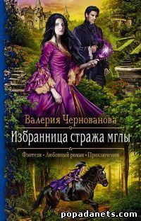 Валерия Чернованова. Избранница стража мглы