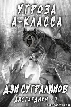 Данияр Сугралинов. Дисгардиум. Угроза А-класса