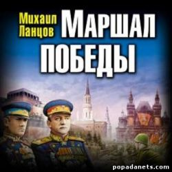Михаил Ланцов. Маршал Победы. Аудио