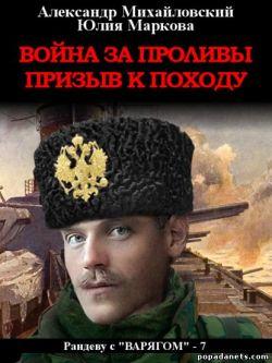 Александр Михайловский, Юлия Маркова. Война за проливы. Призыв к походу