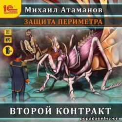 Михаил Атаманов. Защита Периметра - 3. Второй контракт. Аудио Аудио