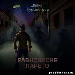 Денис Бурмистров. Равновесие Парето. Аудио