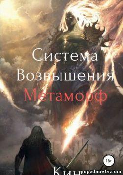 Николай Кин. Система Возвышения. Метаморф