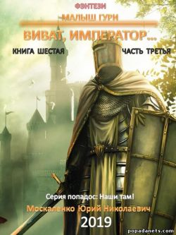Юрий Москаленко. Малыш Гури. Книга шестая. Часть третья. Виват, император…