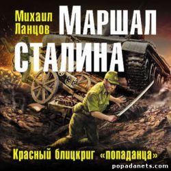 Михаил Ланцов. Маршал Сталина Аудио