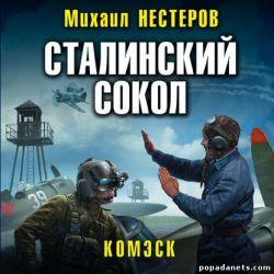 Михаил Нестеров. Сталинский сокол. Комэск. Аудио