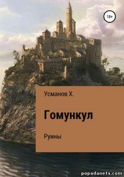 Хайдарали Усманов. Гомункул - 5. Руины