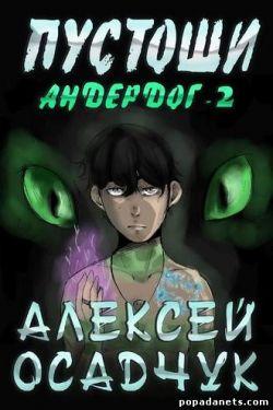 Алексей Осадчук. Пустоши. Андердог - 2