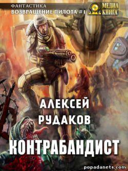 Алексей Рудаков. Контрабандист. Возвращение пилота 1
